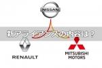 日産自動車、ルノー、三菱自動車、3社の新アライアンスを発表!内容は?