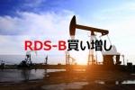 大幅減配のロイヤル・ダッチ・シェルを買い増し【RDS-B】
