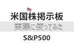 【新サービス】米国株掲示板なるものを使ってみた!情報収集に一役買うかも