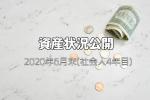 【資産状況】2020年6月末の総資産は7,852,533円でした(社会人4年目26歳)