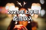 【不労所得】2020年上半期配当収入 10万円突破