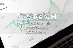 【ブログ収益公開】2020年5月のGoogleアップデートからV字回復した件