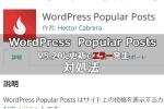 人気記事プラグインWordPress Popular Posts 5.20に更新でエラー発生!対処法は?