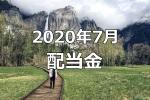 【不労所得】2020年7月の配当金は10,699円(税引後)でした