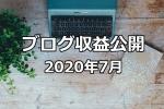 【2020年7月】ブログ収益公開