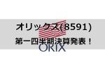 【オリックス(8591)】2021年3月期第一四半期決算発表!配当維持決定!