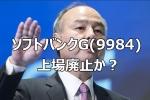 "<span class=""title"">ソフトバンクG(9984)上場廃止か?</span>"