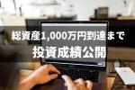 "<span class=""title"">総資産1,000万円到達までの投資成績公開</span>"
