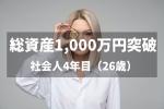 """<span class=""""title"""">社会人4年目、26歳5ヶ月で総資産1,000万円突破した件</span>"""