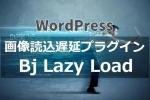 """<span class=""""title"""">WordPress画像読み込み遅延プラグイン「Bj Lazy Load」【ブログ高速化】</span>"""