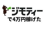 "<span class=""title"">【不用品売却】ジモティーで家の不用品売ったら4万円になった件</span>"