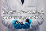 "<span class=""title"">【RPRX】ロイヤリティ・ファーマは売られすぎ?株価80ドル以上の価値ありか。</span>"