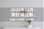 """<span class=""""title"""">【2020年12月】社会人4年目26歳(男)の家計簿</span>"""