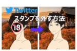 "<span class=""title"">【悪用厳禁】Twitterのスタンプを外す方法</span>"