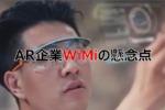 "<span class=""title"">【WiMi】WiMiホログラム・クラウドの懸念点を調べてみる</span>"