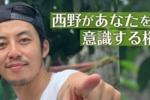 """<span class=""""title"""">【クラファン】西野亮廣の○○する権まとめ</span>"""