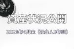 "<span class=""title"">【資産状況】2021年4月末の総資産は13,729,564円でした(社会人5年目26歳)</span>"