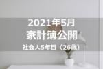 """<span class=""""title"""">【2021年5月】社会人5年目26歳(男)の家計簿</span>"""