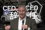 "<span class=""title"">【RIDE】ローズタウン・モーターズ、CEO・CFO辞任で大暴落</span>"