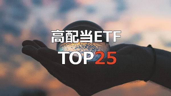 "<span class=""title"">【高配当ETFトップ25】配当利回りの高い高配当ETFをまとめてみた(2021年7月)</span>"