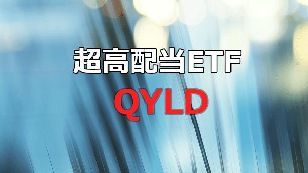 """<span class=""""title"""">【米国超高配当ETF】QYLDへの投資について考える</span>"""