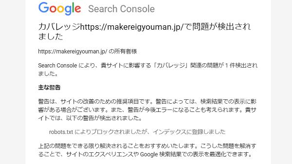 """<span class=""""title"""">Search Consoleの「robots.txt によりブロックされましたが、インデックスに登録しました」を対処した</span>"""