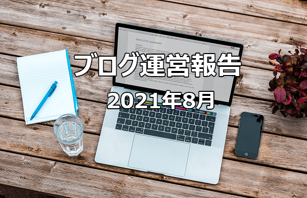 """<span class=""""title"""">【2021年8月】ブログ運営報告</span>"""